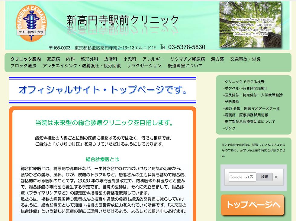 高円寺で実力のあるAGA・薄毛治療クリニック3選 ...